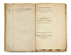 Friedrich HAHNEMANN 1786-1833 De medicamentorum confectione et exhibitione per pharmacopolas